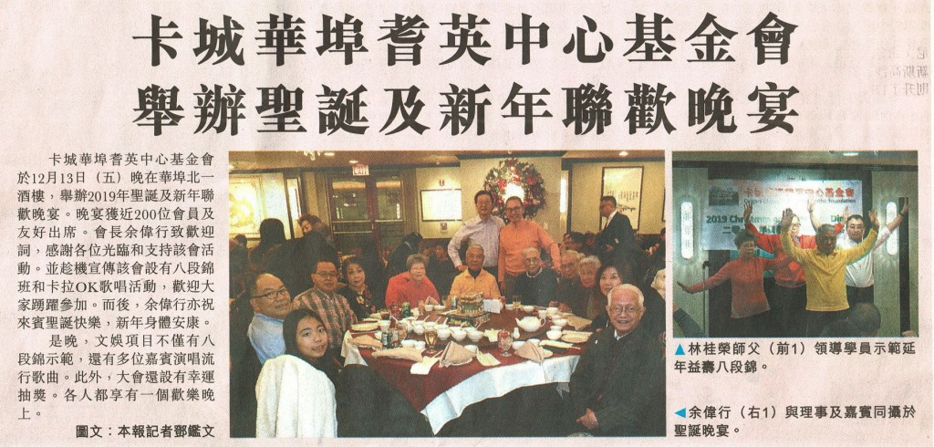Report from Calgary Sing Tao Weekend.pdf